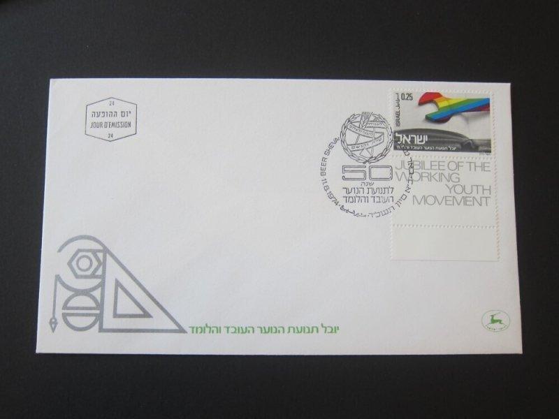 Israel 1974 Sc 540 FDC