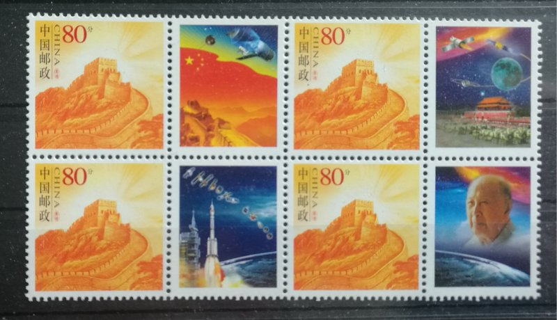 China space block of 8 personalization printed-in 4 MNH stamp & 4 lable stamp