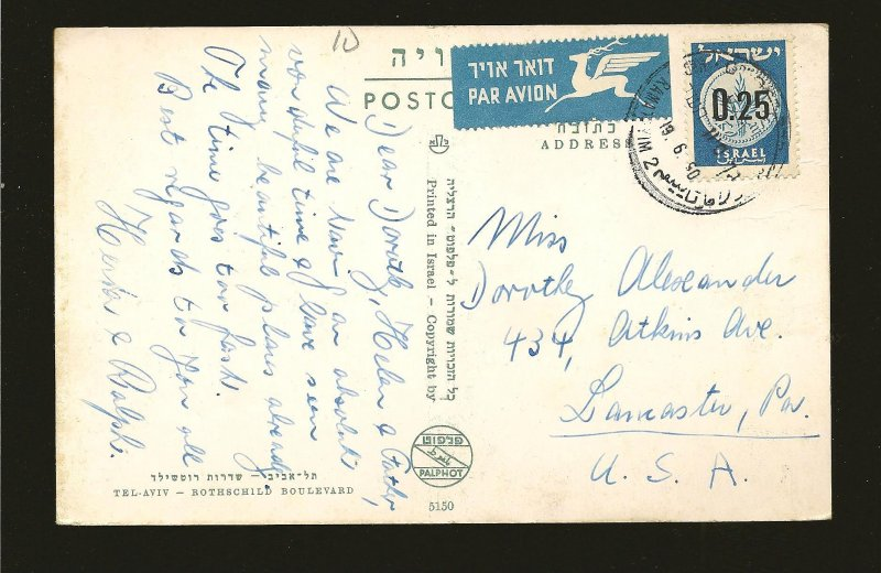 Israel 175 on Postmarked 1960 to USA Airmail Stickered Postcard Used