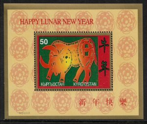 Kyrgyzstan MNH S/S Lunar Year Of The Ox
