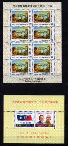 Z587 JLstamps 2 1974 & 6 taiwan china s/s mnh #1900 issued mng, 2027a designs