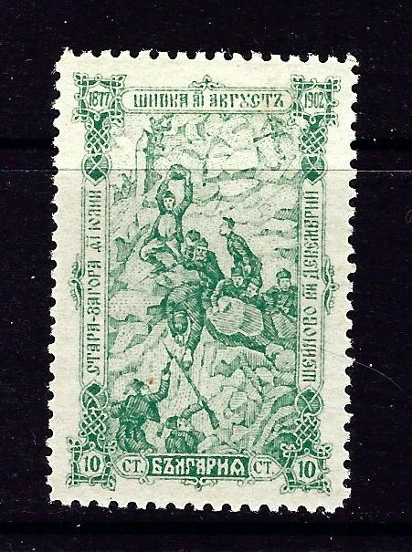 Bulgaria 71 MH 1902 Issue