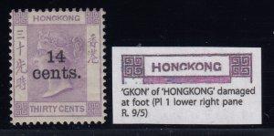Hong Kong, SG 44b, MLH GKONG of HONGKONG Damaged variety, few mint exist!
