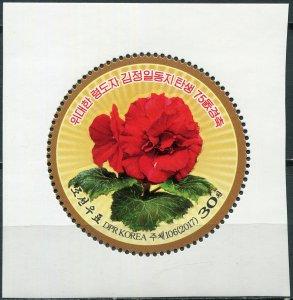 Korea 2017. Begonia Variety Kimjongilia (MNH OG) Stamp