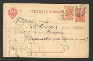 RUSSIA TO BULGARIA-TRAVELED POSTCARD-STATIONERY-1905.