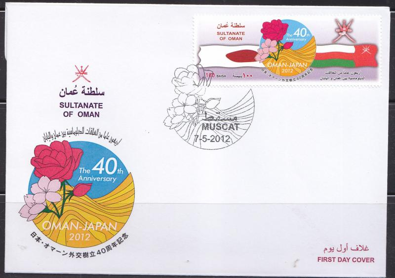 SULTANATE OMAN , JAPAN OMAN  DIPLOMATIC RELATIONSHIP   FIRST DAY COVER 2012