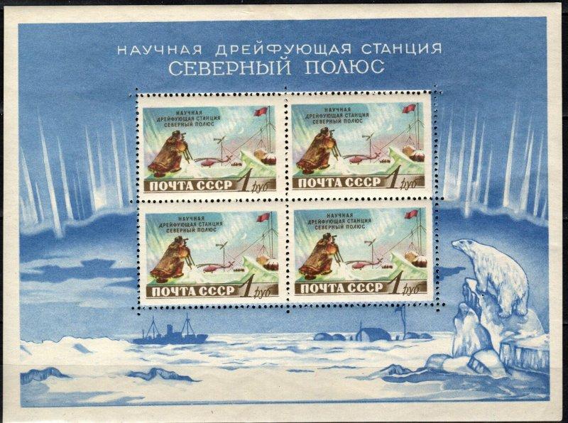 Russia #1767a  MNH  CV  $35.00  (X6918L)