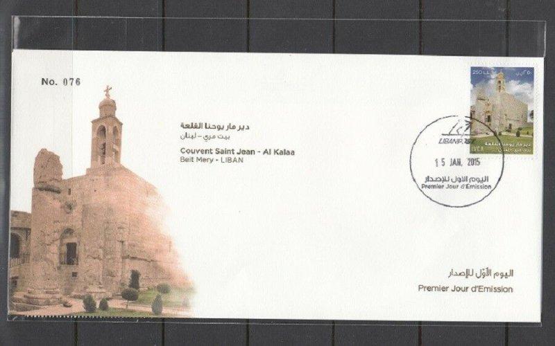 LEBANON - LIBAN FDC SC# 723 MONASTERY SERIE: ST. JOHN MONASTERY BEIT MERY