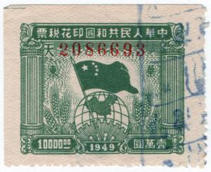 (I.B) China Revenue : Duty Stamp $10000 (1949)