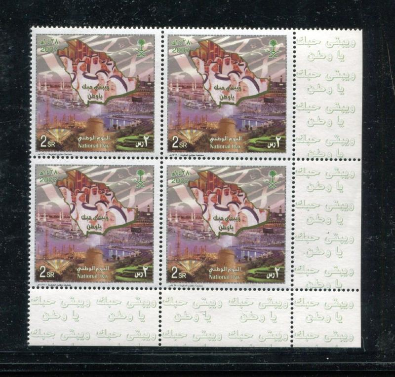 Saudi Arabia 1393, MNH,  2007, National day  x27393