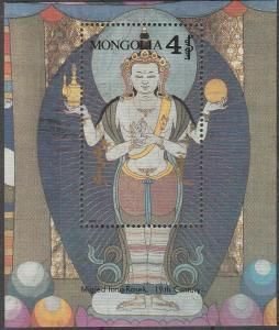 Mongolia #1820   MNH F-VF  CV $6.50 (SU6921)