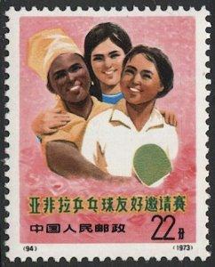 PRC CHINA  1973  Sc 1125  MNH VF, 22f African, Asian & Latin Women, cv $14