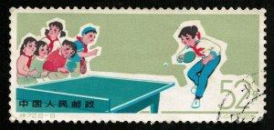 China, 1966 (Т-8226)