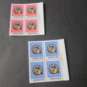 Taiwan Stamp Sc 2347a Imprint BLK(4) Lunar New Year MNH