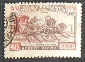 History, USSR,1958,  №1216-T