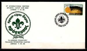 Greece, 1980 issue. 07/OCT/80 cancel for 1st Int`l Meeting of Scouts & Guides.