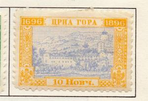 Montenegro 1896 Early Issue Fine Mint Hinged 10n. 182245