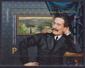 Belarus 2016 150th anniversary of the birth of Lev Bakst  (MNH)  - Artists