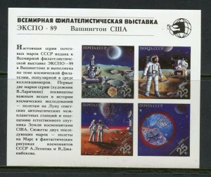 RUSSIA 1989 25th ANNIVERSARY OF THE MOON  LANDING SOUVENIR SHEET  MINT  NH