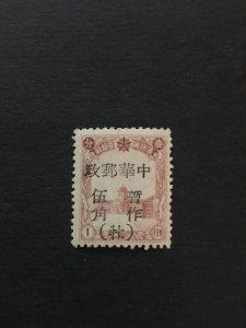 China stamp, Manchuria, rare overprint, unused, Genuine,  List 1873