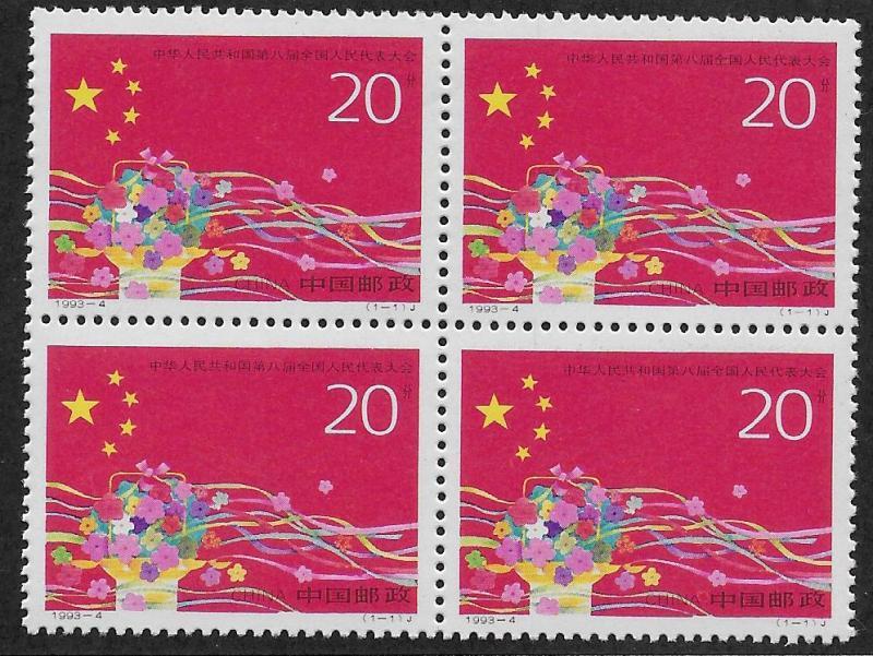 CHINA, PEOPLE'S REP SC# 2435  B/4 FVF/MNH 1993