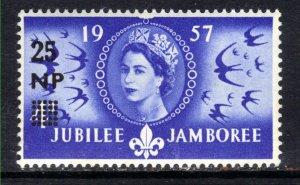 BPA in Eastern Arabia 1957 QE2 25np Jubilee Jamboree Umm SG 77 ( R1198 )