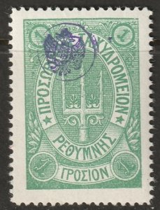 Crete 1899 Sc 43 Russian office MNH**