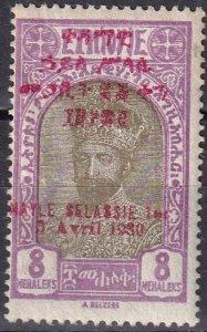 Ethiopia #186 F-VF Unused  CV $3.00 (Z6135)