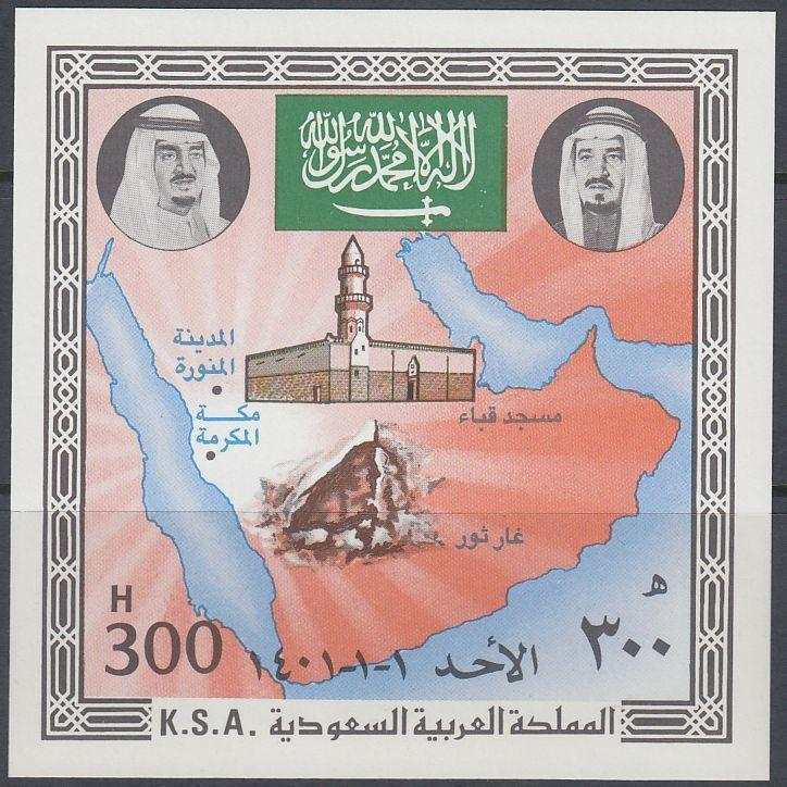 SAUDI ARABIA 1979 Sc.778 XF MINT NEVER HINGED,50th ANNIVERSARY IMPERF SOUV.SHEE