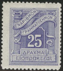 GREECE Scott J91 MH*  postage due stamp 1943