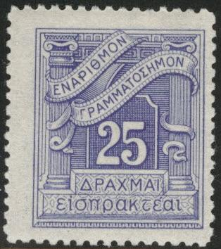 GREECE Scott J91 MH*  postage due stamp 1943