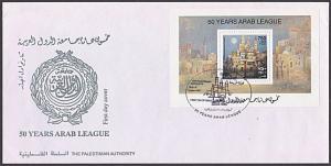 PALESTINE 1995 50th Anniv Arab League min sheet on FDC.......................384