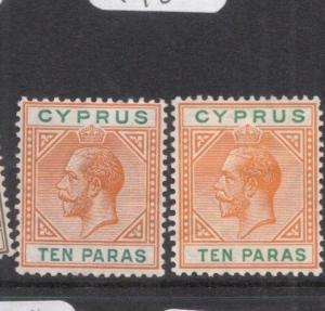 Cyprus SG 74, 74c MOG (6dgu)