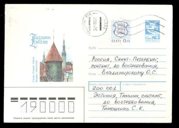 Estonia 1991 Issue on Russian Stamped Env