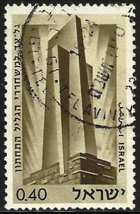 Israel 1966 Scott# 311 Used