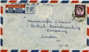 Cyprus Great Britain 3d QEII Wilding 1958 Field Post Office, 123 Akotiri Airm...