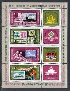 Mongolia MNH S/S 1174 Stamp Expo 1981 SCV 6.00