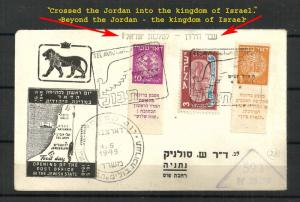 ISRAEL DOAR IVRI ROULETTED  STAMPS ON FD PO OPENING 1949