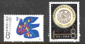 CHINA PRC 1798, 2039 MNH ISSUES