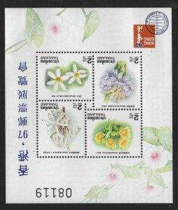 Thailand 1996 Hong Kong '97 overprint S/S Sc# 1696b NH