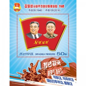 Korea 2016 70 years of the Socialist Youth Union  (MNH)  - Flags, State leaders,