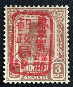 Malaya 1942 Japanese Occu opt TRENGGANU Sultan Suleiman 3c MNH SG#J100 M3149