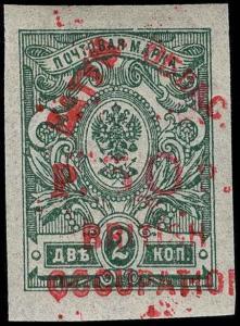 Batum Scott 26 Gibbons 22 Mint Stamp