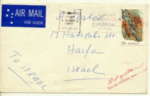 ISRAEL 1973 COVER FROM AUSTRALIA ROUTED VIA ARAB COUNTRY- NO RELATIONS POST MARK