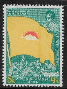 Nepal - SC# 213 - MNH - SCV $0.25