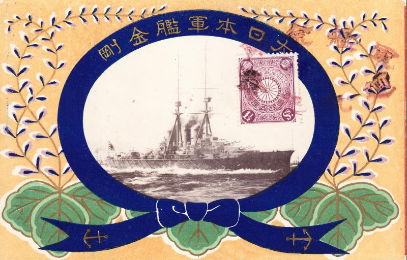 Japan 1906 Russo-Japan War Commemorative Post Card Naval Review