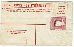 British Offices in China (Hong Kong) 1917 10 registry envelope, size F, unused