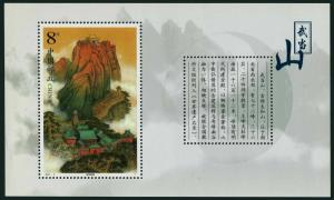 China PRC 3107,MNH. Mount Golden Crown in spring.2001.