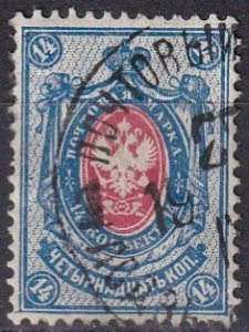 Russia #51 F-VF Used  (K2355)
