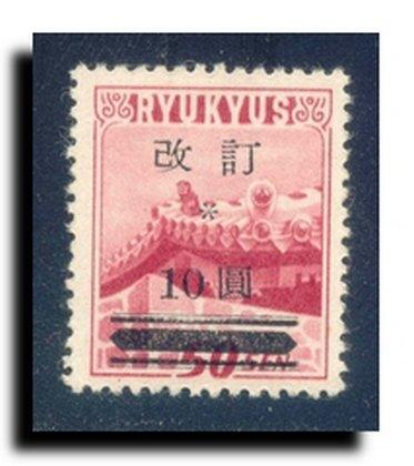 Ryukyu Islands Scott #16B
